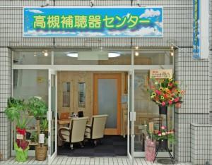 高槻補聴器オープン_edited-1