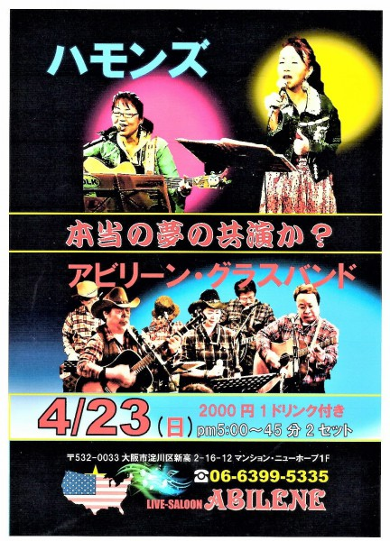 アビリーン・グラス・バンド ライブ 4/23