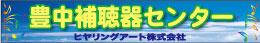 大阪・豊中市の補聴器専門店|豊中補聴器センター