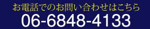 Tel:06‐6848‐4133 〒561-0884 大阪府豊中市岡町北1-1-15 1階